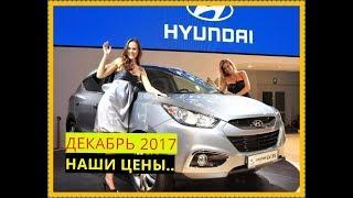 видео Модельный ряд Hyundai