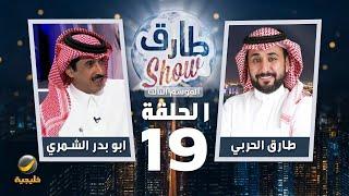 برنامج طارق شو الموسم الثالث الحلقة 19 - ضيف الحلقة ابو بدر الشمري