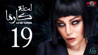 مسلسل لعنة كارما - الحلقة التاسعة عشر |La3net Karma Series - Episode |19