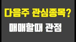 [주식] 월요일 공략종목 ?   ll 미중무역전쟁 홍콩…