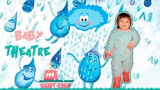 Арина сходила в детский театр | Бейби спектакль для детей Капля