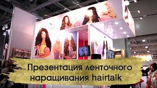 Презентация ленточного наращивания HAIR TALK(Изобретение ленточного наращивания - революция в индустрии красоты, которую совершил глава компании Аркос..., 2015-07-26T07:43:52.000Z)