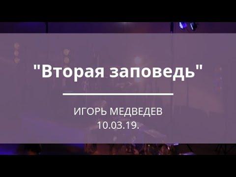 Игорь Медведев - Вторая заповедь