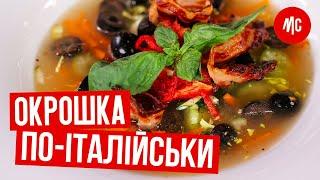 ОКРОШКА | итальянский рецепт | от Marco Cervetti