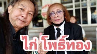 ฉายา ตลกหน้าลิง หนึ่งในตำนานตลกของไทย ไก่ โพธิ์ทอง กับเรื่องประทับใจในชีวิต