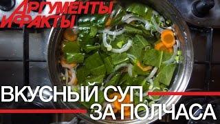 Видеоурок: готовим вегетарианский суп с минимумом ингредиентов (30 минут)