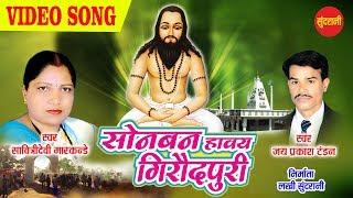 Mukti Ke Dhaam Bange - Sonban Hawe Giroudpuri - Chhattisgarhi Satnaam Panthi Song