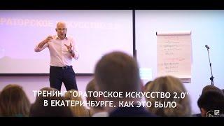 Тренинг 'Ораторское искусство 2.0' в Екатеринбурге. Как это было
