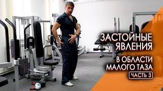 сНЯТИЕ ЗАСТОЙНЫХ ЯВЛЕНИЙ В ОБЛАСТИ МАЛОГО ТАЗА. Упражнения для лечения простатита у мужчин -здоровье