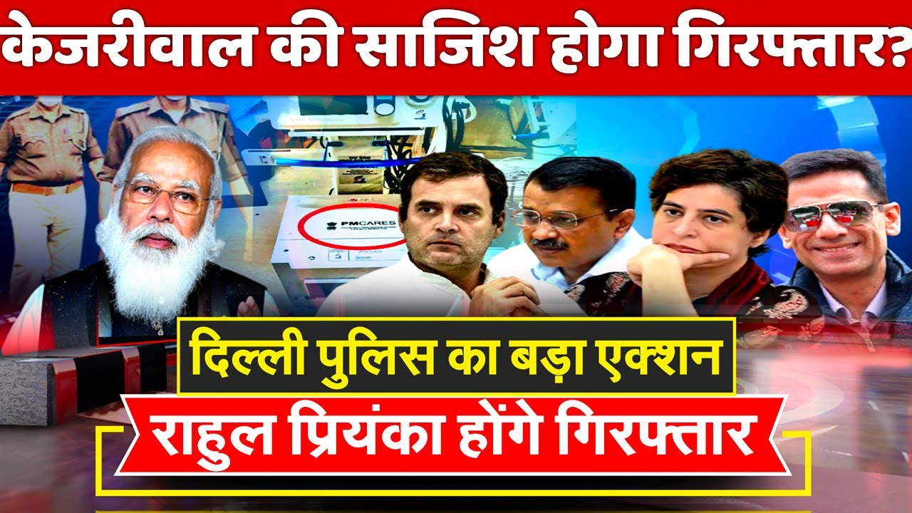 दिल्लीपुलिस केएक्शन सेबौखलाए Rahul Gandhi प्रियंका वाड्रा केजरीवाल! PM मोदी के विरोधियों का पर्दाफाश