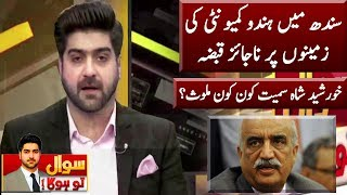 Khursheed Shah Exposed in Sindh Encroachments | Sawal To Hoga | Neo News