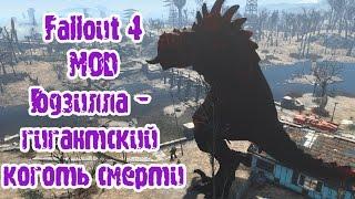 Fallout 4 мод Годзилла - гигантский коготь смерти