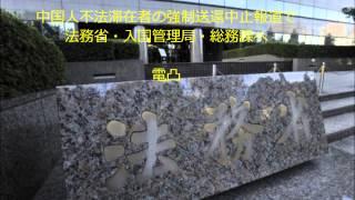2013年12月9日、産経新聞が、予定されていた「中国人不法滞在者」の 強...