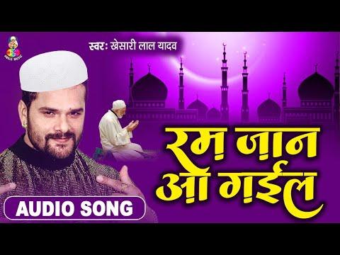 2017 Id & Ramzaan Special सबसे बड़ा महीना रमज़ान आ गईल  Ramzaan Aa Gayil # Khesari Lal Yadav