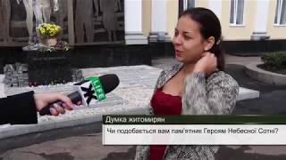 Житомиряни поділилися враженнями від пам'ятника Героям Небесної Сотні