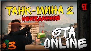 GTA Online - Танк-Мина 2, Троллинг, Неизданное, Архив 2015, PS4.