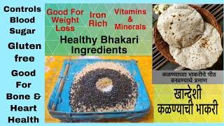 कळण्याची भाकरी पीठ बनवण्याचे प्रमाण| खान्देशी कळण्याची भाकरी|Diabetes friendly|Healthy Indian Bread