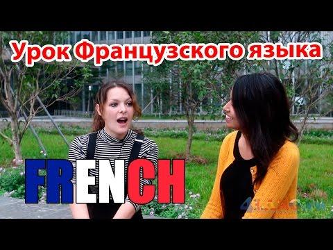 Видео уроки французского языка