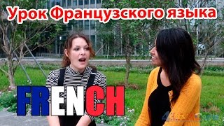 Урок французского языка с носителем для начинающих