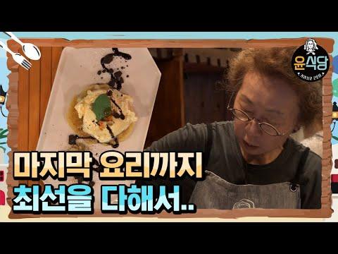 YOUN′S KITCHEN 윤식당 2호점의 마지막 요리! ′호떡′ 180316 EP.10