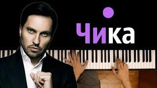 Артур Пирожков - Чика ● караоке | PIANO_KARAOKE ● ᴴᴰ + НОТЫ &  MIDI