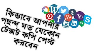 How To Copy And Paste On Android in bangla