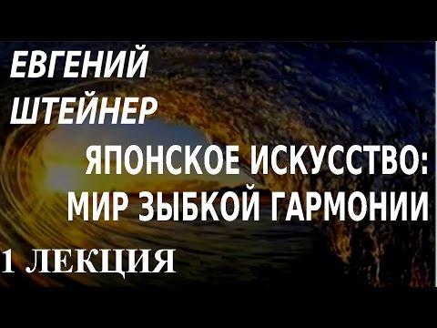 ACADEMIA. Евгений Штейнер. Японское искусство: мир зыбкой гармонии. 1 лекция. Канал Культура