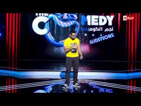 فيديو أحمد عبدو ستاند اب كوميدي | نجم الكوميديا HD