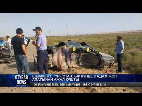 Шымкент. Түркістан: бір күнде 8 адам жол апатынан ажал құшты