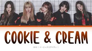 EXID (イーエックスアイディ) – COOKIE & CREAM [Color Coded Lyrics KAN/R…