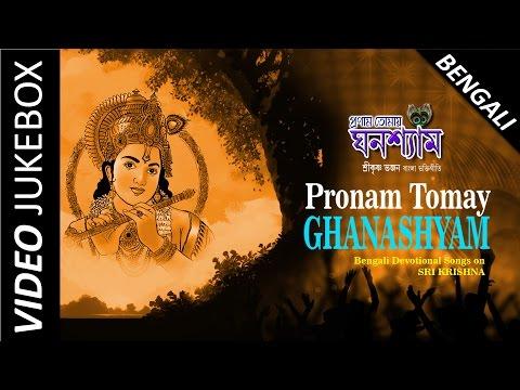 Best Lord Krishna Songs | Top Bengali Devotional Songs | Video Jukebox