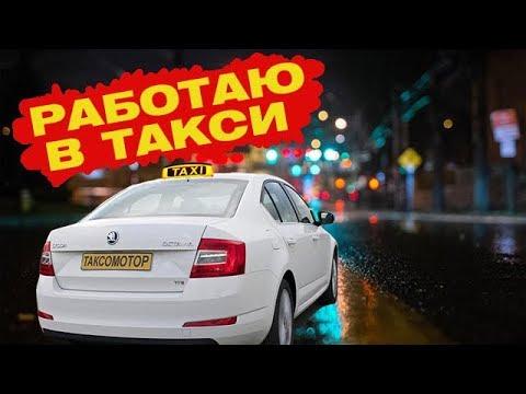 Такси в Москве - СКОЛЬКО ЗАРАБАТЫВАЮТ?
