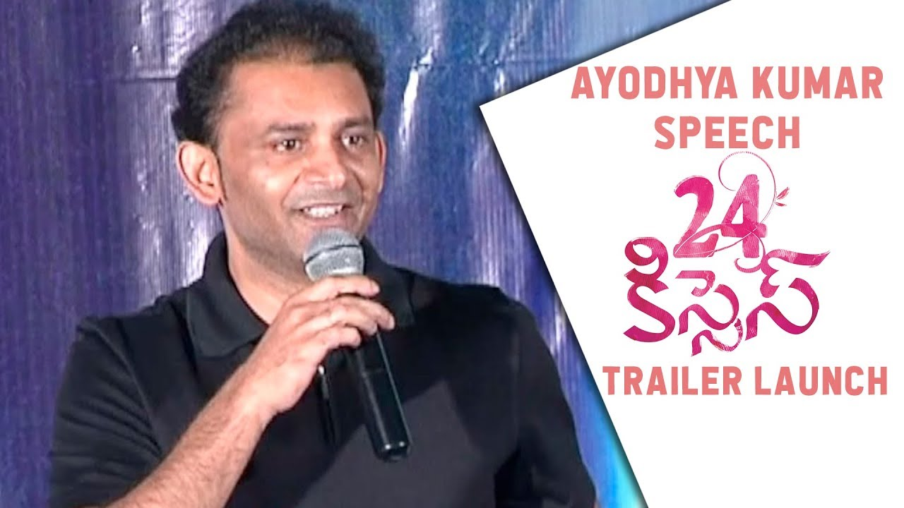 AyodhyaKumar Krishnamsetty Speech at 24 Kisses Movie Trailer Launch | Hebah Pate l Adith Arun