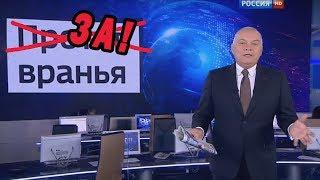 НАГЛЫЙ БРЕД КИСЕЛЁВА О ПЕНСИЯХ И ГУБЕРНАТОРАХ 2018 ПРОПАГАНДА