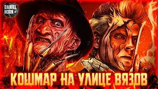 Фредди Крюгер - История