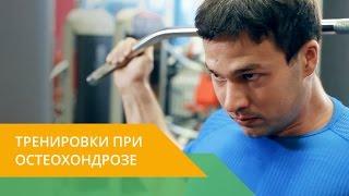 Остеохондроз. Упражнения при остеохондрозе(, 2015-10-08T07:03:29.000Z)