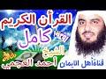 القرأن الكريم كامل بصوت جميل الشيخ أحمد العجمي Alquran Alkarim Kamil Bisawt Alshaykh Ahmad Aleujmaa mp3