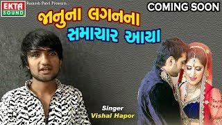 Janu Na Lagan Na Hamachar Aaya || Vishal Hapor || Video Coming Soon || Ekta Sound