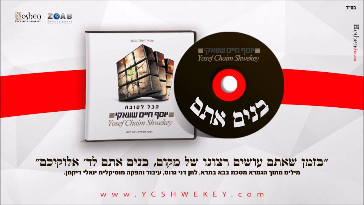 יוסף חיים שוואקי - בנים אתם Yosef Chaim Shwekey - Bonim Attem