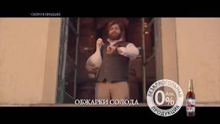 Реклама пива Жатецкий Гусь с дедом Гарольдом - Rubinovy