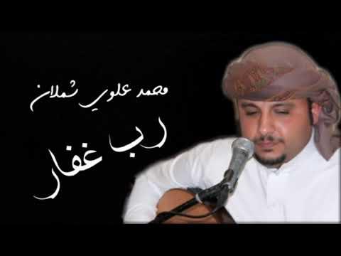 رب غفار || محمد علوي شملان || شرح لحجي عدني اغاني يمنيه