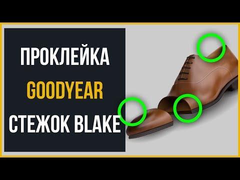 Как определить качественную обувь?   Конструкция обуви