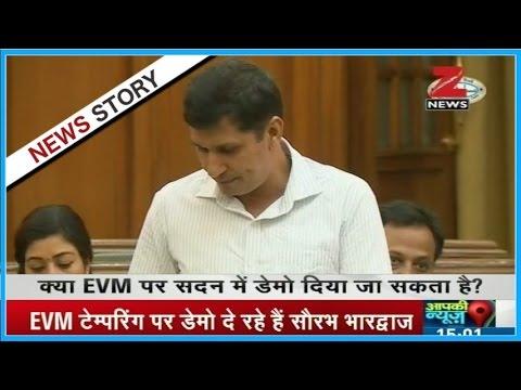 Delhi Assembly - AAP shows Live demo of EVM tampering