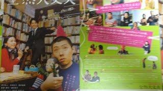 全然大丈夫 2008 映画チラシ 2008年1月26日公開 シェアOK お気軽に 【映...