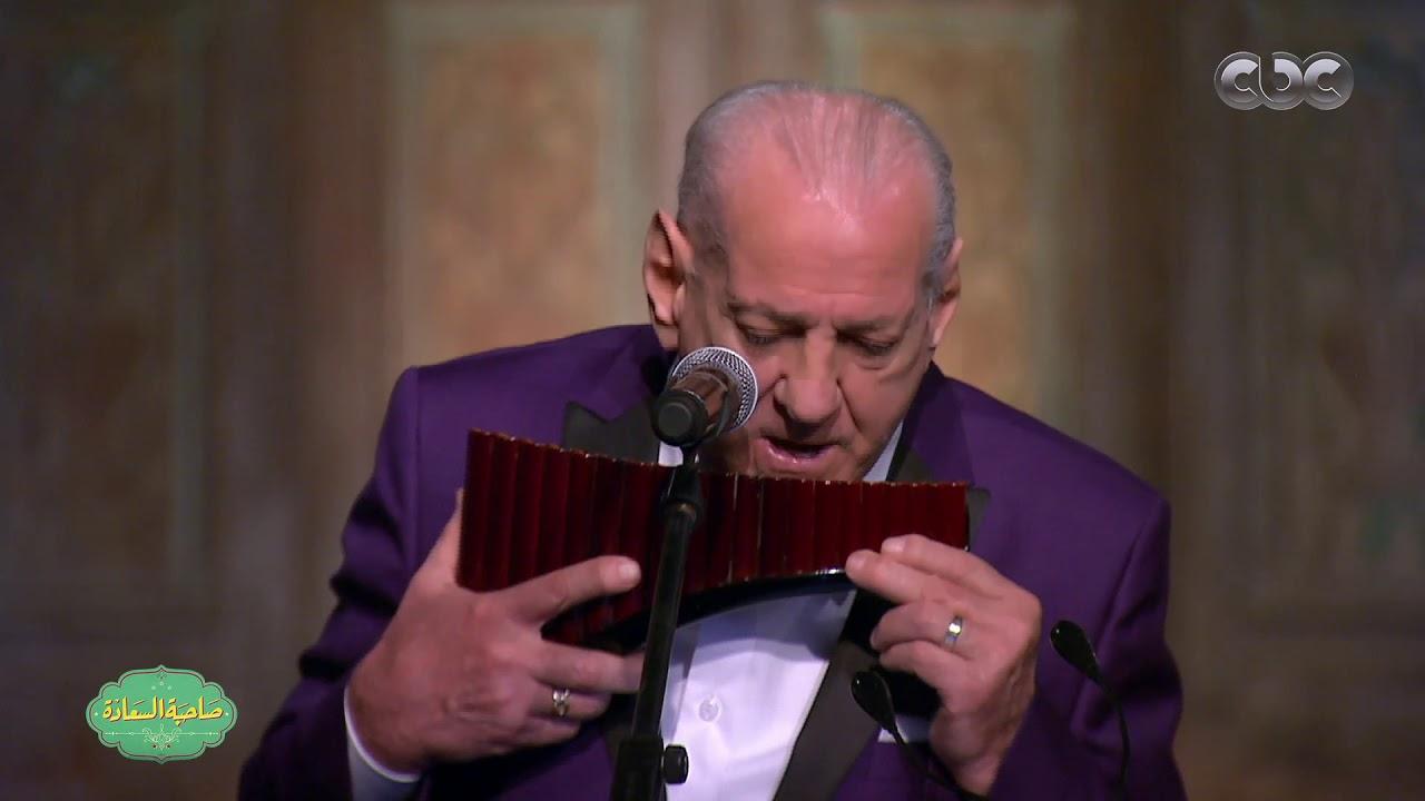 صاحبة السعادة| مقطوعة من ألف ليلة وليلة مع الموسيقار العالمي جورج زامفير ورد فعل إسعاد يونس