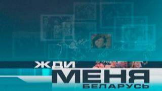 Жди меня  Беларусь | Эфир от 10 02 2017