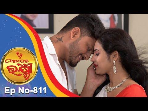 Ama Ghara Laxmi   Full Ep 811   11th Dec 2018   Odia Serial – TarangTV thumbnail