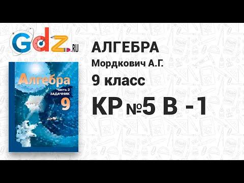 КР № 5 В-1 - Алгебра 9 класс Мордкович