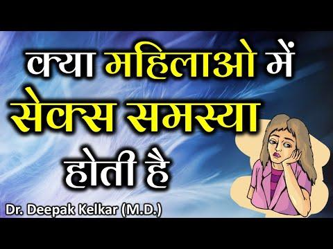 Female Sexual Dysfunction - Dr. Deepak Kelkar (MD) Psychiatrist Sexologist Hypnotherapist from YouTube · Duration:  3 minutes 49 seconds