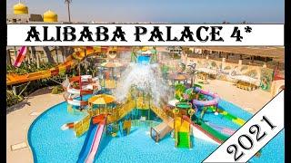 2021 Али Баба 4 Хургада Ali Baba Hurghada обзор отеля Египет номера и питания